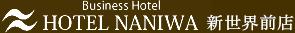 HOTEL NANIWA 新世界前店