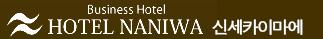 호텔 나니와 신세카이마에